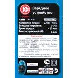 Зарядное устройство для Ni-Cd для ДА-514/2+(14В, 1,2Ач) USB